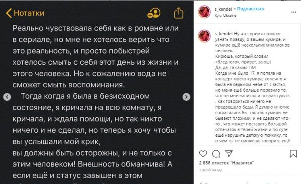 Кирилл Бледный оказался насильником?