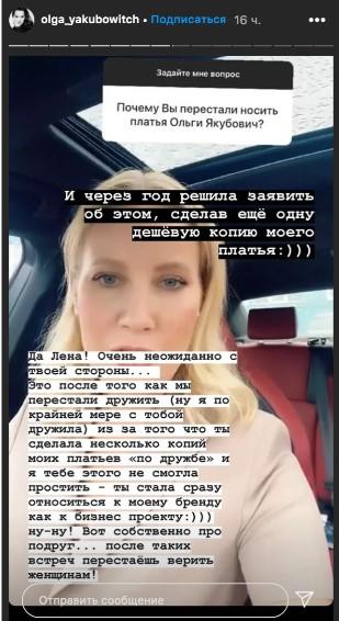 Ольга Якубович обвинила Елену Летучую в плагиате