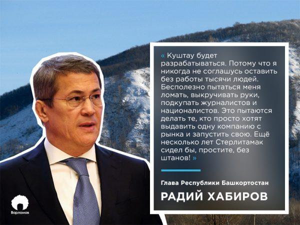 Власти хотят отдать Куштау