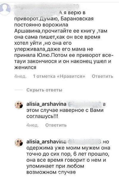 Алиса Казьмина уверена, что Аршавин ее любит и согласилась дать ему второй шанс