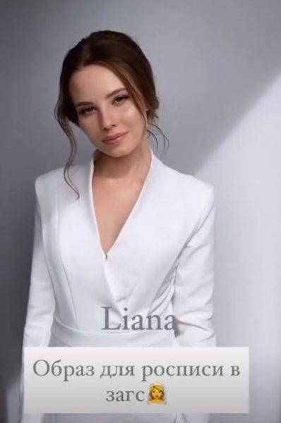 Лиана Волкова