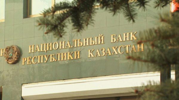 Финановые новости Казахстана