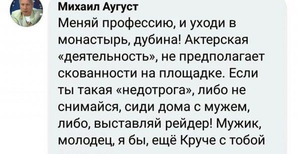 Татьяна Острецова обвинила Владимира Владимирова в сексуальных домогательствах