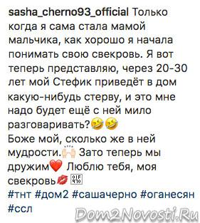 """Саша Черно заговорила о свекрови: """"Приведет в дом стерву"""""""