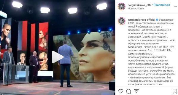 Видео из Инстаграма Наргиз с видео про Жириновского
