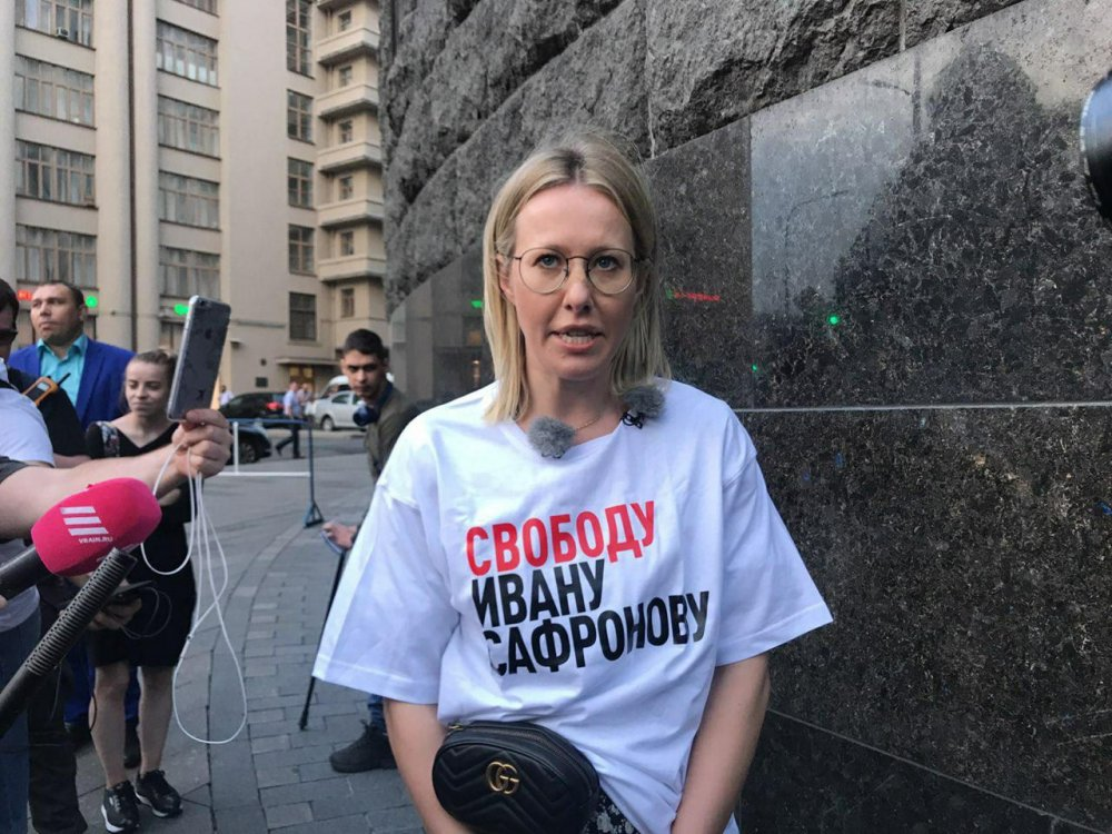 Ксения Собчак заплатила штраф в размере 20 тысяч рублей