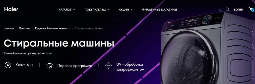 Официальный сайт Haier