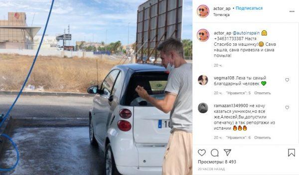 Алексей панин моет машины в Испании