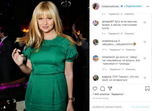 Рустам Солнцев выложил фотографию полненькой Виктории Лопыревой