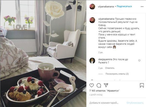 Ульяна Банана заболела коронавирусом на вечеринке у Андрея Григорьева-Апполонова