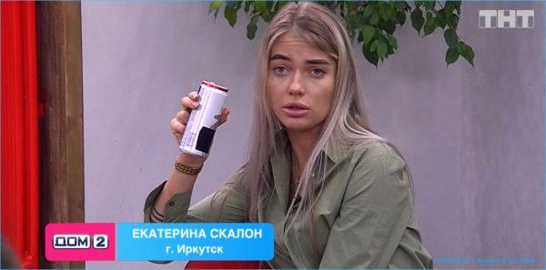 Екатерину Скалон избили