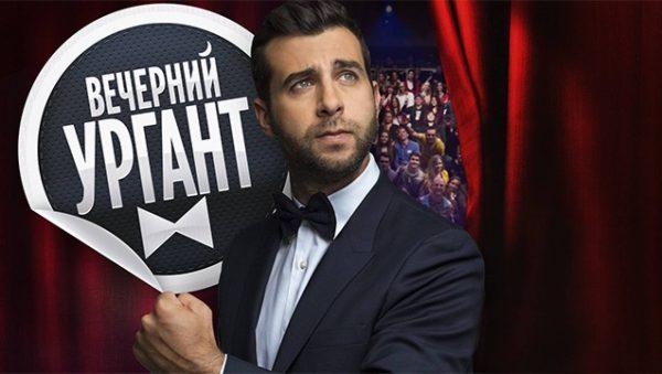 Шоу «Вечерний Ургант»