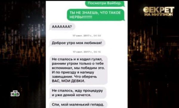 Переписка Ксении Бик и Дмитрия Марьянова