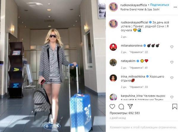 Яна Рудковская похвасталась брендовой одеждой