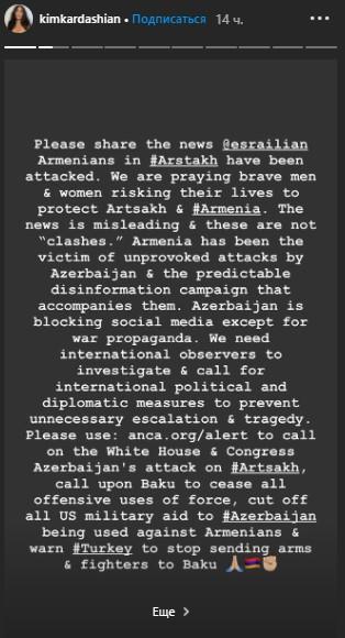 Ким Кардашьян поддержала Армению