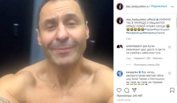 Стас Костюшкин и Тарзан танцуют голыми вместе
