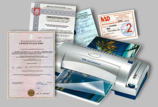 Ламинированные документы