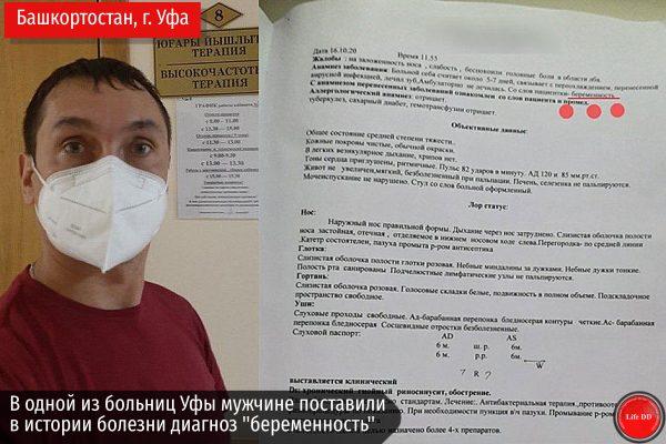 Первый беременный мужчина в России: уфимцу поставили диагноз «беременность». А говорили, что это невозможно!