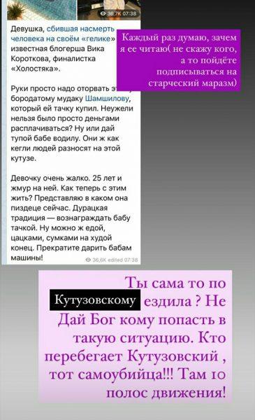 Ксения Бородина резко ответила Лене Миро