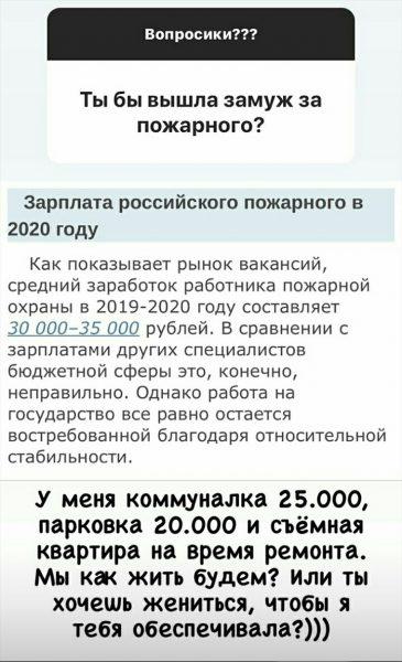 Переписка Самбурской с подписчиком