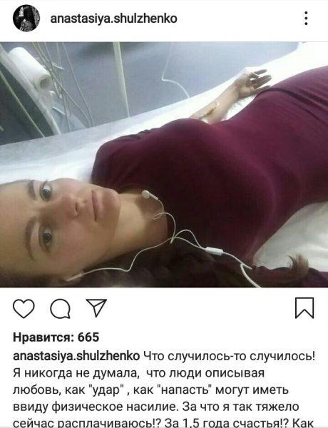 Анастасия Шульженко в больнице