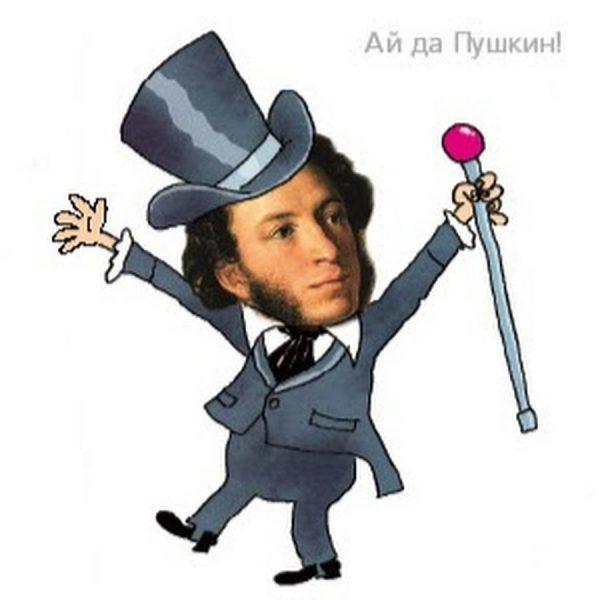 Александр Пушкин, мемы