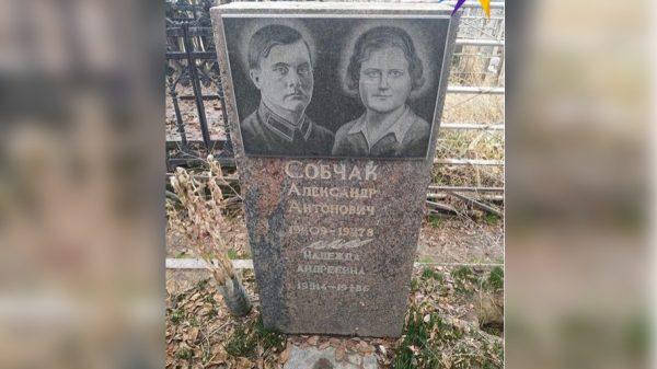 Могила родителей Анатолия Собчака