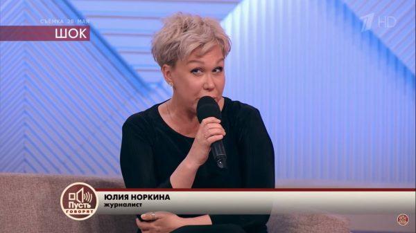 Юлия Норкина,