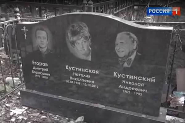 Могила Натальи Кустинской
