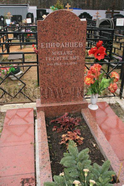 Могила Михаила Епифанцева