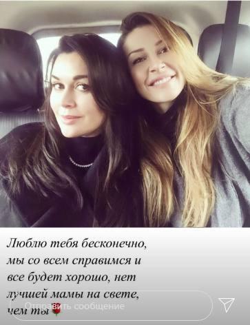 «Особенно больно от происходящего» - дочь Анастасии Заворотнюк поздравила актрису с Днём Матери