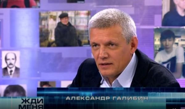 Александр Галибин,