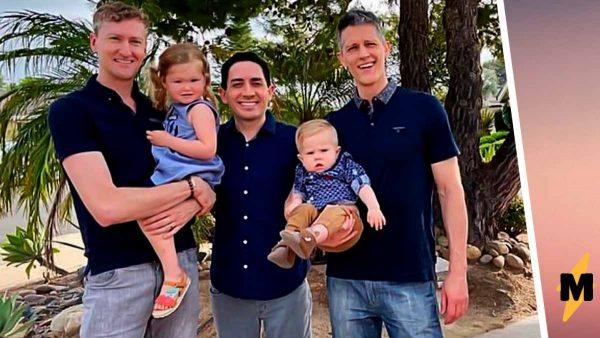 Три отца гея с маленькими детьми