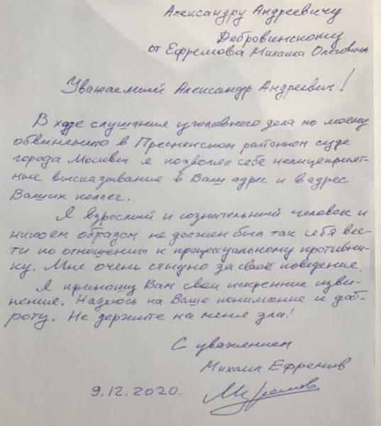Письмо Ефремова Добровинскому,