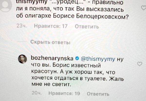 "Белоцерковская: ""Божена Рынска била мужа до ""кровавых гематом"""