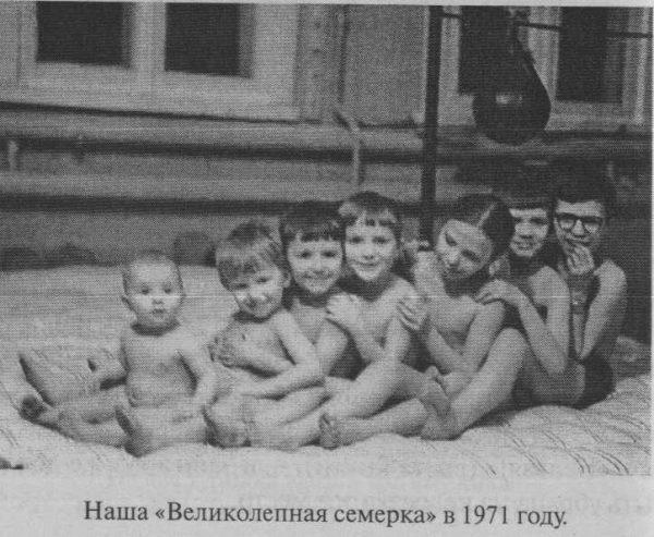Дети Никитиных в детстве