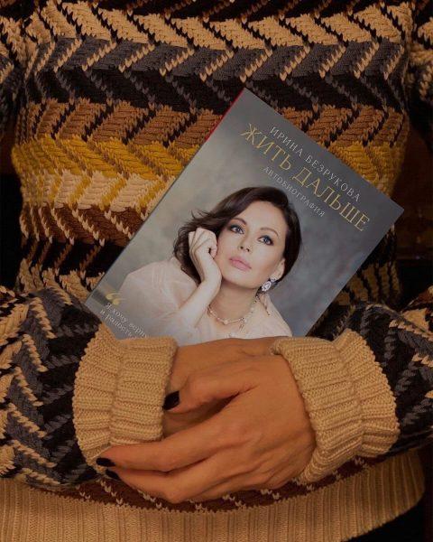 Книга Ирины Безруковой