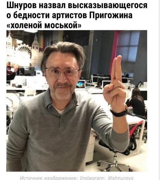 Сергей Шнуров,