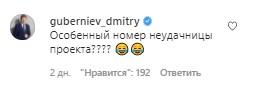 Спортивный комментатор Дмитрий Губерниев назвал певицу Ольгу Бузову «неудачницей»