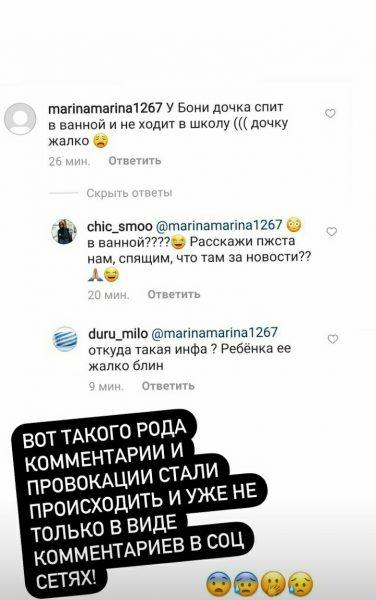 Скриншот комментариев на странице Бони