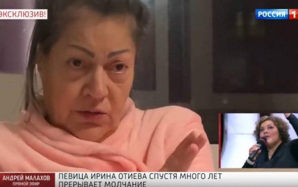 Ирина Отиева сейчас