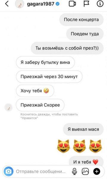 Переписка Гагариной и Мухачева