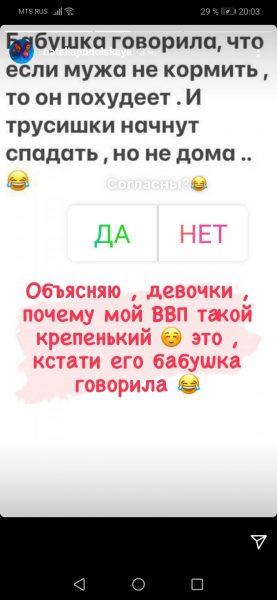 """Подольская поделилась, что она делает, чтоб муж не завел любовницу: """"Трусишки начнут спадать не дома"""""""