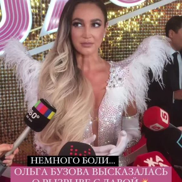 Ольга Бузова,