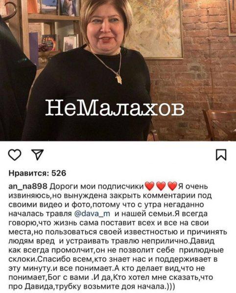 """Конченая шл..a и алкоголичка"" - Мама Давида Манукяна ответила Бузовой"