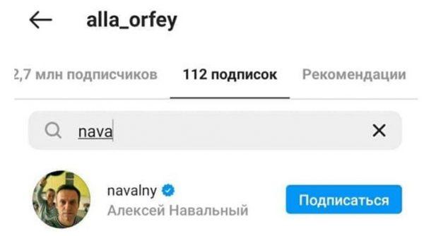 Подписка Пугачёвой на Алексея Навального