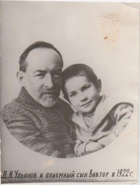 Дмитрий Ильич Ульянов с сыном Виктором