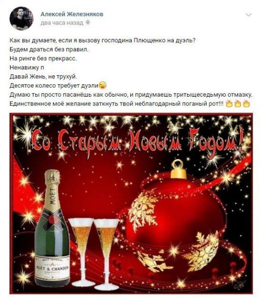 Пост Алексея Железнякова в социальных сетях