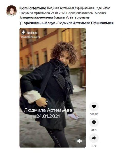 Людмила Артемьева,