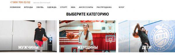 Баскетбол. Стритболл